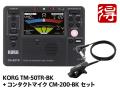 KORG TM-50TR ブラック + CM-200BK セット [TM-50TR-BK](新品)【送料無料】