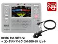 KORG TM-50TR シルバー + CM-200BK セット [TM-50TR-SL](新品)【送料無料】