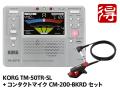 KORG TM-50TR シルバー + CM-200BKRD セット [TM-50TR-SL](新品)【送料無料】