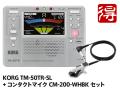 KORG TM-50TR シルバー + CM-200WHBK セット [TM-50TR-SL](新品)【送料無料】