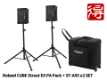 Roland CUBE Street EX PA Pack [CUBE-EXPA] + �������ԡ�����������ɡ�ST-A95�ף��� ���åȡʿ��ʡˡ�����̵����
