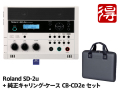Roland SD-2u + 純正キャリング・ケース CB-CD2e セット(新品)【送料無料】