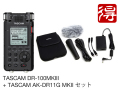 TASCAM DR-100MKIII + アクセサリーパッケージ「AK-DR11G MKII」セット(新品)【送料無料】