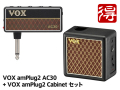 VOX amPlug2 AC30 + amPlug2 Cabinet セット [AP2-AC/AP2-CAB](新品)【送料無料】