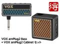 VOX amPlug2 Bass + amPlug2 Cabinet セット [AP2-BS/AP2-CAB](新品)【送料無料】