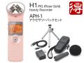ZOOM H1 Rose Gold [H1/RG] + 純正アクセサリーパック APH-1 セット(新品)【送料無料】
