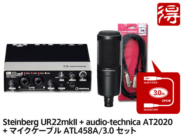 【即納可能】Steinberg UR22mkII + audio-technica AT2020 + ATL458A/3.0 セット(新品)【送料無料】
