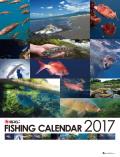 2017年度 マルキユー魚影カレンダー