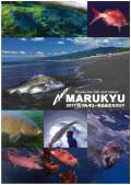 2017 マルキユー製品総合カタログ
