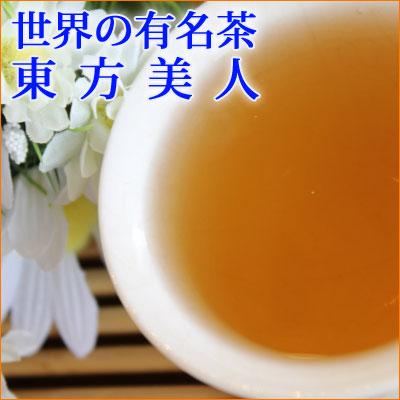 台湾 烏龍茶 【東方美人 50g】お試しサイズ