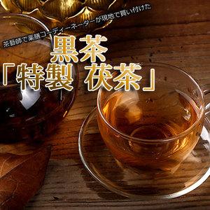 中国茶 高級黒茶【方茶 茯茶(フーチャ) 1枚300g】