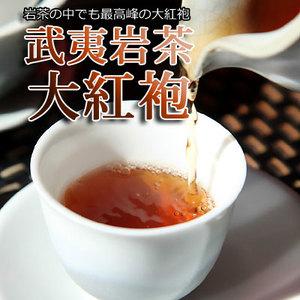 中国茶 武夷 岩茶 【大紅袍(水仙) だいこうほう 】50g