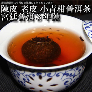 プーアル茶 プーアール茶【青柑プーアル茶 】30個 宮廷プーアル茶3年 普洱茶