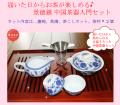 【中国茶器セット】 景徳鎮茶器セット