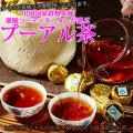 中国茶 (熟茶 プーアル茶 小沱茶 50粒入り)プーアール茶