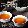 『(松煙香)正山小種・ラプサンスーチョン』30g 中国紅茶