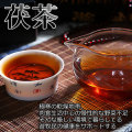 高級 中国茶 【黒茶 茯茶(フーチャ) 1枚 375g】餅茶
