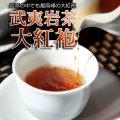 中国茶 武夷 岩茶 【大紅袍(水仙) だいこうほう】100g