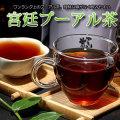 プーアール茶 【プーアル茶 宮廷 100g】熟茶 お試しパック