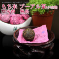 中国茶 【もち米 糯米香 プーアル茶 10個】 プーアール茶 熟茶