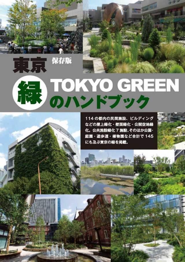 緑のハンドブック