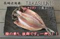 紀州備長炭干し 長崎近海産 TAKASUIあじ(真あじ)【L】
