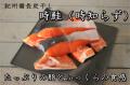 紀州備長炭干し北海道産 時鮭(時知らづ)1切