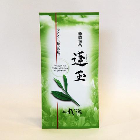 掛川深蒸し茶 蓬玉(ほうぎょく)/100g 真空パック