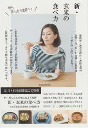 【からだも心も幸せになる古代餅】新・玄米の食べ方