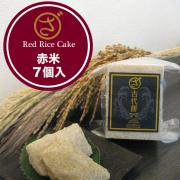【まるざ古代餅】赤米 7個入