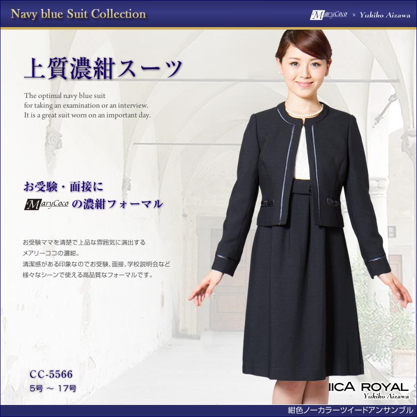 紺色ノーカラーツイードアンサンブルCC-5566/5号/7号/9号/11号/13号/15号/17号[お受験/学校説明会/スーツ][p2]【clus】