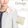 白コサージュ(薔薇モチーフ)オフホワイト[co-rose-w]フラワーコサージュ/入園式・卒園式・入学式・卒業式/結婚式