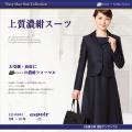 【19号のみの販売】2枚重ね襟 濃紺アンサンブル[お受験/七五三/スーツ]【clus】LE-0504