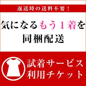 【試着サービスチケット】※金額が異なる2着を選択された場合、不要分が当社に届き次第最終的なお買い上げ金額を請求致します[p1]