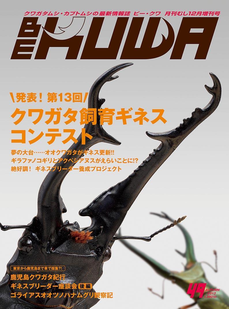 メール便送料無料!【新品】BE-KUWA 49