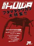 メール便送料無料!【新品】BE-KUWA 39