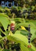 メール便送料無料!【新品】月刊むし No,486 クワガタ特集号 23