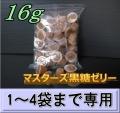 マスターズ黒糖ゼリー 16g 1袋(50個入)  ◆1〜4袋までの単価◆