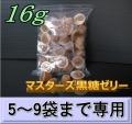 マスターズ黒糖ゼリー 16g 1袋(50個入)  ◆5〜9袋までの単価◆