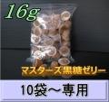 マスターズ黒糖ゼリー 16g 1袋(50個入)  ◆10袋以上の単価◆