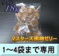 マスターズ黒糖ゼリー ワイド 18g 1袋(40個入)  ◆1〜4袋までの単価◆