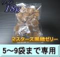 マスターズ黒糖ゼリー ワイド 18g 1袋(40個入)  ◆5〜9袋までの単価◆