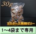 マスターズ黒糖ゼリー 30g 1袋(25個入)  ◆1〜4袋までの単価◆