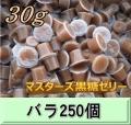 マスターズ黒糖ゼリー 30g バラ250個