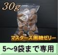 マスターズ黒糖ゼリー 30g 1袋(25個入)  ◆5〜9袋までの単価◆