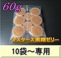 マスターズ黒糖ゼリー 60g 1袋(8個入)  ◆10袋以上の単価◆