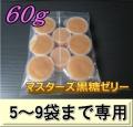 マスターズ黒糖ゼリー 60g 1袋(8個入)  ◆5〜9袋までの単価◆