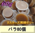 マスターズ黒糖ゼリー 60g バラ80個