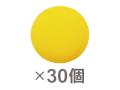 95g丸型 たんぽぽ色 30個 FSO-30