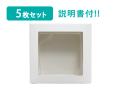 フレームインボックス 5枚セット PACK-1